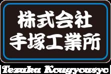 株式会社 手塚工業所